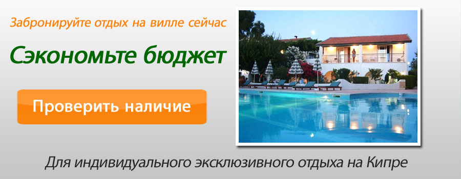 The Villa Club | Holiday Villas Cyprus | Apartments | Rentals | North Cyprus Hotels